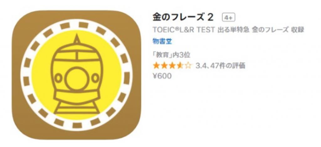 金のフレーズアプリ