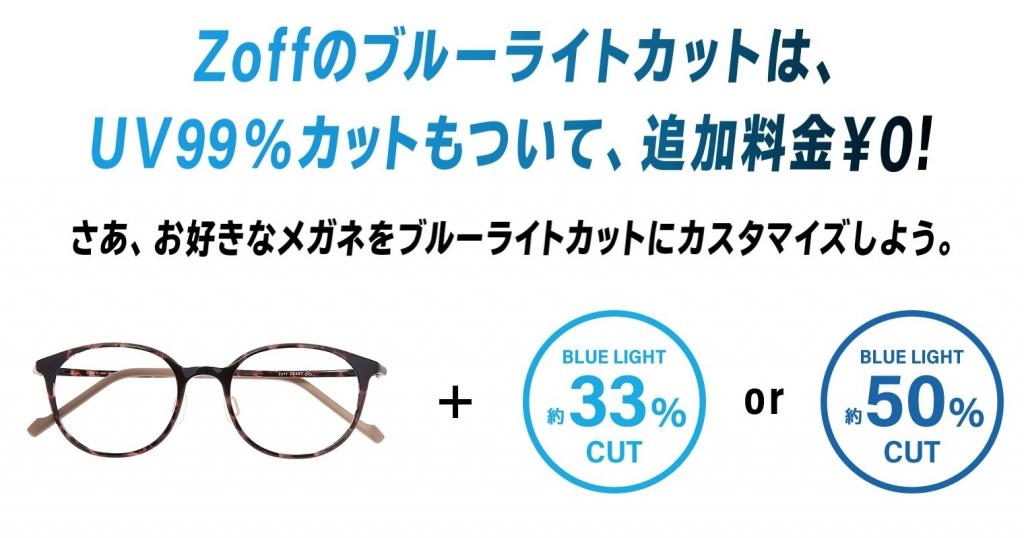 zoffブルーライトカットメガネ特徴