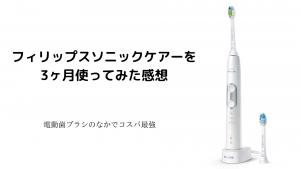 フィリップスソニックケアー電動歯ブラシを3ヶ月使った感想【レビューと評判】
