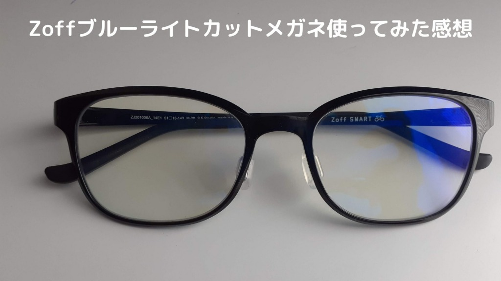 Zoffブルーライトカットメガネ使ってみた感想